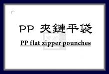 PP夾鏈平袋