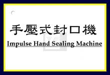 手壓式封口機