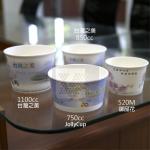 AA 彩印湯杯