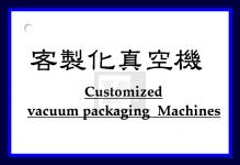 客製化真空包裝機