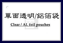 單透明/鋁箔袋