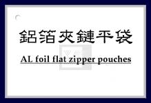 鋁箔夾鏈平袋
