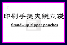 印刷手提夾鏈立袋