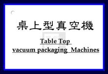 桌上型真空包裝機