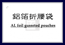 鋁箔折腰袋
