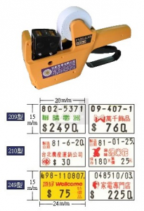 2H型 二行字標價機