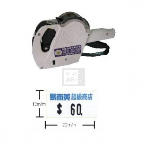 MX5500 一行字標價機